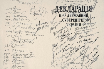 1990, July 16. BA. DECLARATION OF STATE SOVEREIGNTY OF UKRAINE. Cover with the Signatures of the People's Representatives, who adopted the Declaration. On July 16, 1990, Verkhovna Rada (Supreme Council or Parliament) of the Ukrainian SSR adopted the Declaration of State Sovereignty of Ukraine. While Ukraine was still a part of the Soviet Union at that time, this document was a crucial step forward on the Road to Independence for Ukraine.