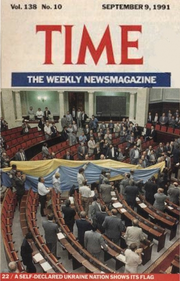 1991, August 24. CA. TIME Magazine. SELF-DECLARED UKRAINE NATION SHOWS ITS FLAG. Ukrainian Parliament Representatives bring Ukrainian Flag into Verkhovna Rada. TIME Magazine of September 9, 1991, Photo by Efrem Lukatskyi